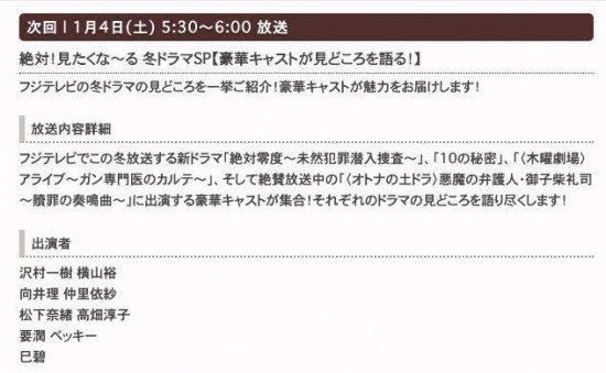 1/4(土)5:30〜フジテレビ「絶対!見たくな〜る 冬ドラマSP」に出演します!【画像2】