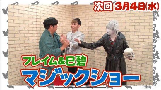 3/4(水)21:00〜AbemaTV「日村がゆく」に出演します!【画像2】
