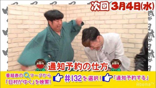 3/4(水)21:00〜AbemaTV「日村がゆく」に出演します!【画像3】