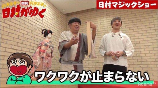 3/18(水)21:00〜AbemaTV「日村がゆく」最終回出演します!【画像4】