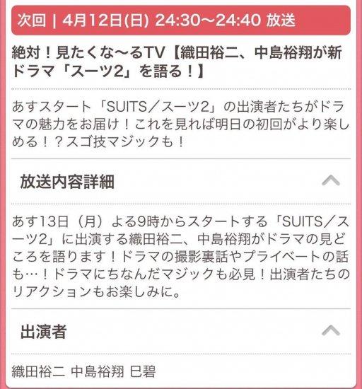 4/12(日)24:30〜フジテレビ「絶対!見たくな〜るTV」に出演します!【画像2】