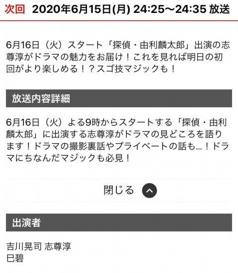 6/15(月)24:25〜フジテレビ「絶対!見たくな〜るTV」に出演します!【画像2】