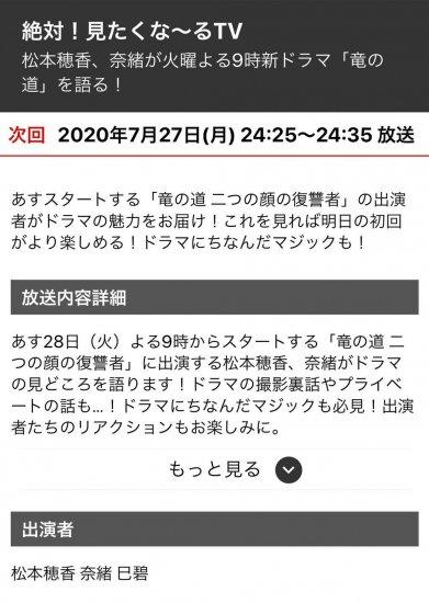 7/27(月)24:25〜フジテレビ「絶対!見たくな〜るTV」に出演します!【画像2】