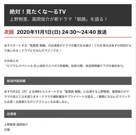 11/1(日)24:30〜フジテレビ「絶対!見たくな〜るTV」に出演します!【画像2】