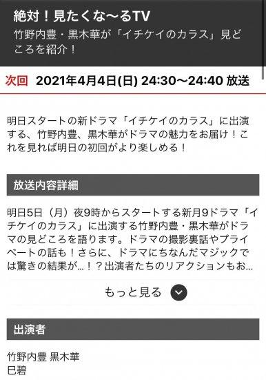 4/4(月)24:30〜フジテレビ「絶対!見たくな〜るTV」に出演します!【画像2】