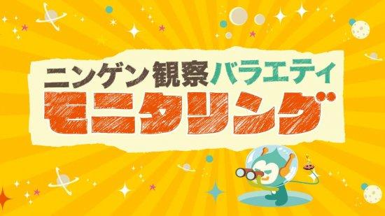 4/8(木)20:00〜TBS「ニンゲン観察バラエティ モニタリング」に出演します!【画像2】