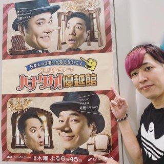 8/26 18:45〜 テレビ朝日「ハナタカ!優越館」に出演します!