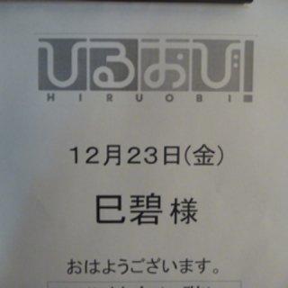2011年 ひるおび共演者♪( ´▽`)