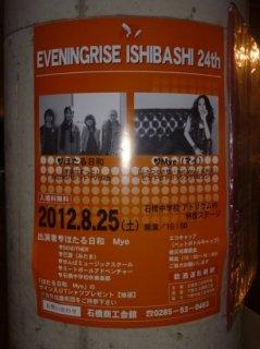2013年 山梨出張♪(´ε` )