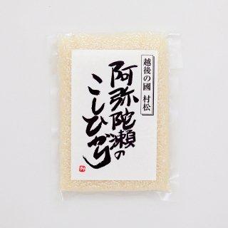 阿弥陀瀬のこしひかり【3合・450g】