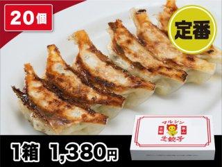 マルシン飯店生餃子 1箱(20個入) 送料別途
