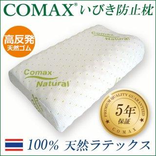 COMAX いびき防止 屈曲指圧枕 [5年保証]