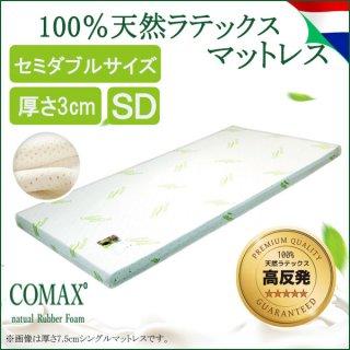 COMAX 高反発 マットレス セミダブル  厚さ3cm