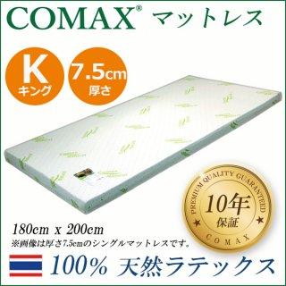 COMAX 高反発 マットレス キング  厚さ7.5cm [10年保証]