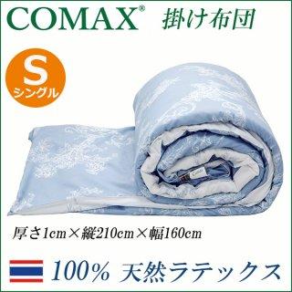 COMAX 天然ラテックス 掛け布団 シングル