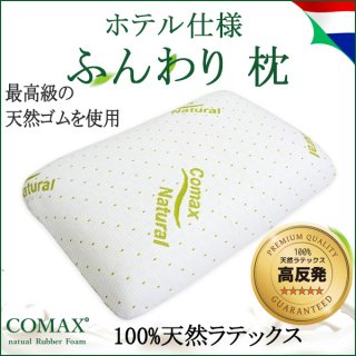 COMAX 100%天然ラテックス ふんわり枕 ホテル仕様