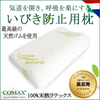 COMAX 100%天然ラテックス いびき防止用枕