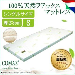 COMAX 高反発 マットレス シングル  厚さ3cm