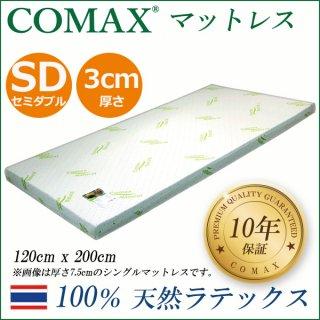 COMAX 高反発 マットレス セミダブル  厚さ3cm [10年保証]