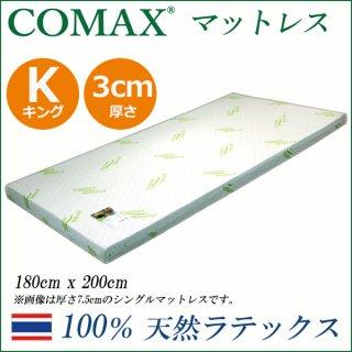 COMAX 高反発 マットレス キング  厚さ3cm