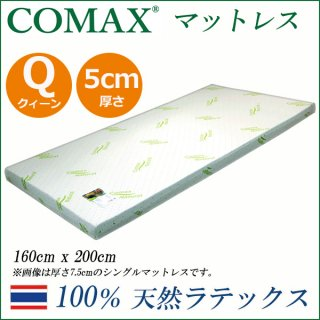 COMAX 高反発 マットレス クィーン  厚さ5cm