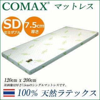 COMAX 高反発 マットレス セミダブル  厚さ7.5cm