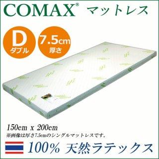COMAX 高反発 マットレス ダブル  厚さ7.5cm