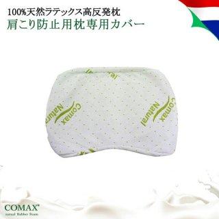 枕 カバー COMAX 肩こり防止用枕専用カバー