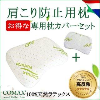 COMAX 100%天然ラテックス 肩こり防止用枕&専用カバーセット