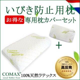 COMAX 100%天然ラテックス いびき防止用枕&専用カバーセット