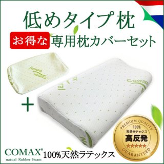 COMAX 100%天然ラテックス ロータイプ枕 女性・子供用&専用カバーセット