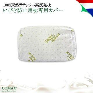 枕 カバー COMAX いびき防止用枕専用カバー