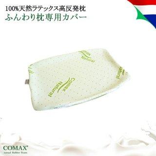 枕 カバー COMAX ふんわり枕専用カバー