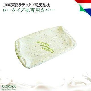 枕 カバー COMAX ロータイプ枕専用カバー