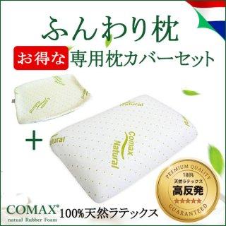 COMAX 100%天然ラテックス高反発 ふんわり枕&専用カバーセット