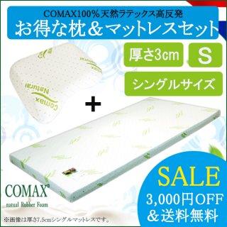 【お得】 セール 枕 マットレスセット 高反発  COMAX  コマックス 正規品 天然ラテックス シングル 厚さ  3 cm 3×S100