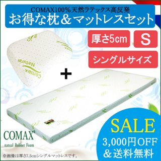 【お得】 セール 枕 マットレスセット 高反発  COMAX コマックス 正規品  天然ラテックス シングル 厚さ  5 cm 5×S100