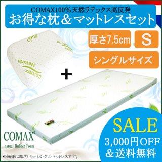 【お得】セール 枕 マットレスセット 高反発 COMAX コマックス 正規品天然ラテックス シングル厚さ7.5 cm7.5×S100