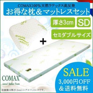 【お得】セール 枕 マットレスセット 高反発 COMAX コマックス 正規品 天然ラテックス セミダブル 厚さ3cm 3×SW120