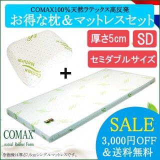 【お得】セール 枕 マットレスセット 高反発 COMAX コマックス 正規品 天然ラテックス セミダブル 厚さ5cm 5×SW120