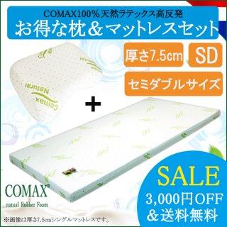 【お得】セール 枕 マットレスセット 高反発 COMAX コマックス 正規品 天然ラテックス セミダブル 厚さ7.5cm 7.5×SW120