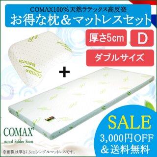 【お得】 セール 枕 マットレスセット 高反発  COMAX コマックス 正規品  天然ラテックス ダブル 厚さ5cm 5×D150