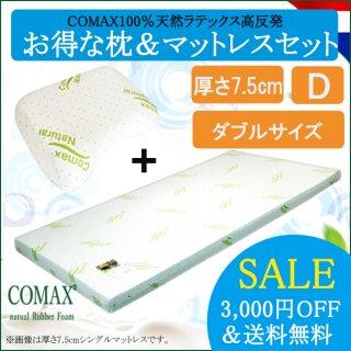【お得】セール 枕 マットレスセット 高反発 COMAX コマックス 正規品 天然ラテックス ダブル 厚さ 7.5cm 7.5×D150