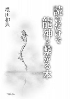 【書籍】読むだけで龍神と繋がる本/横田和典