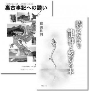 【書籍】2セットでお得!読むだけで龍神と繋がる本&裏古事記への誘い