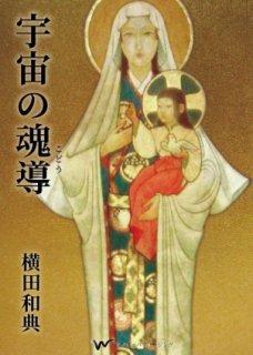 【書籍】宇宙の魂導(こどう)/横田和典