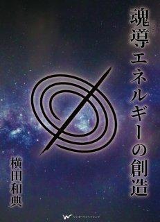 【書籍】魂導エネルギーの創造/横田和典