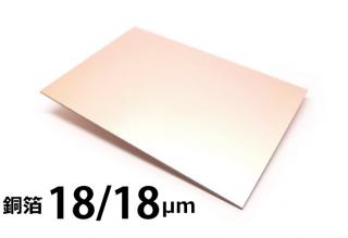 「両面板」パナソニック電工 FR-4 ガラスエポキシ材 R1705SX 銅箔18/18μm