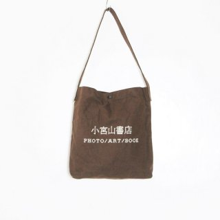 BOOK HUNTING BAG / BROWN-IVORY