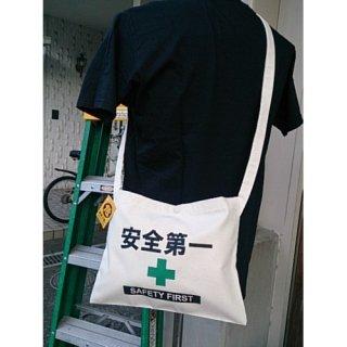 安全第一 サコッシュ(AD-SCH1) バッグ 輸入雑貨/海外雑貨/直輸入/アメリカ雑貨